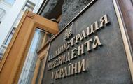 В АП готовят новый закон о незаконном обогащении