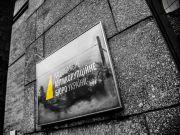 """НАБУ обыскивает """"Аграрный фонд"""" из-за растраты более 240 млн грн"""