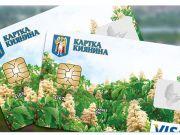 КГГА запускает социальный проект «Лекарства по «Карте киевлянина»