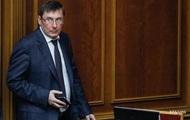 У Зеленского анонсировали увольнение Луценко